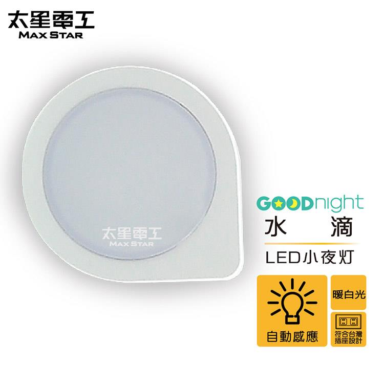 【太星電工】Goodnight水滴LED光感小夜燈-暖白光