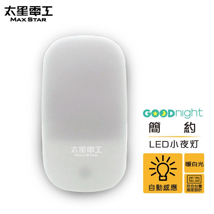 【太星電工】Goodnight簡約LED光感小夜燈-暖白光