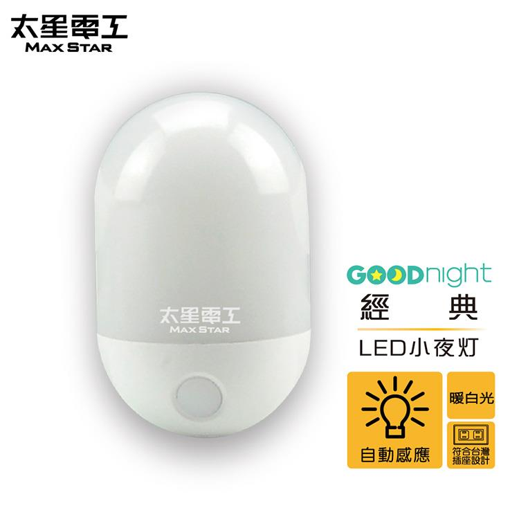 【太星電工】Goodnight經典LED光感小夜燈-暖白光