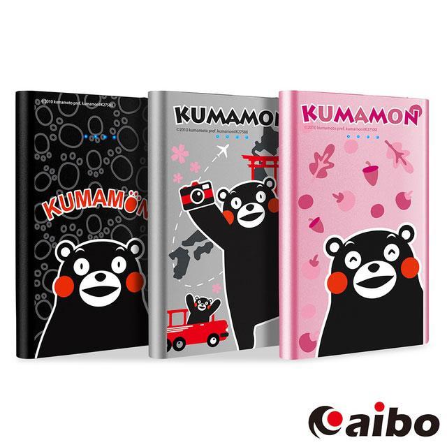 【KUMAMON 熊本熊】幸福旅程 12000Plus 輕薄時尚行動電源