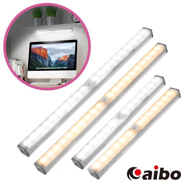 USB充電磁吸式 長燈+短燈 LED感應燈管組(LI-22L+S)