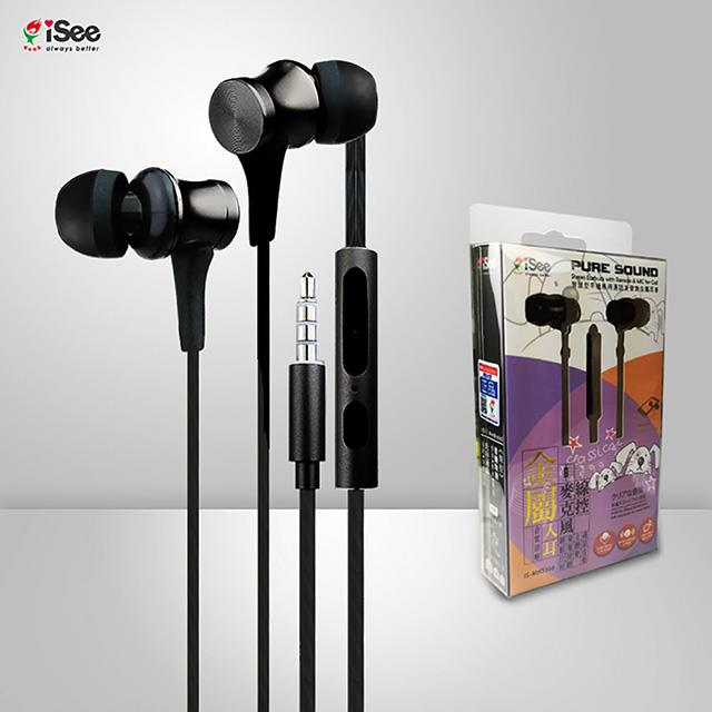 iSee 手機專用通話及音樂金屬耳麥-黑IS-MHS566K