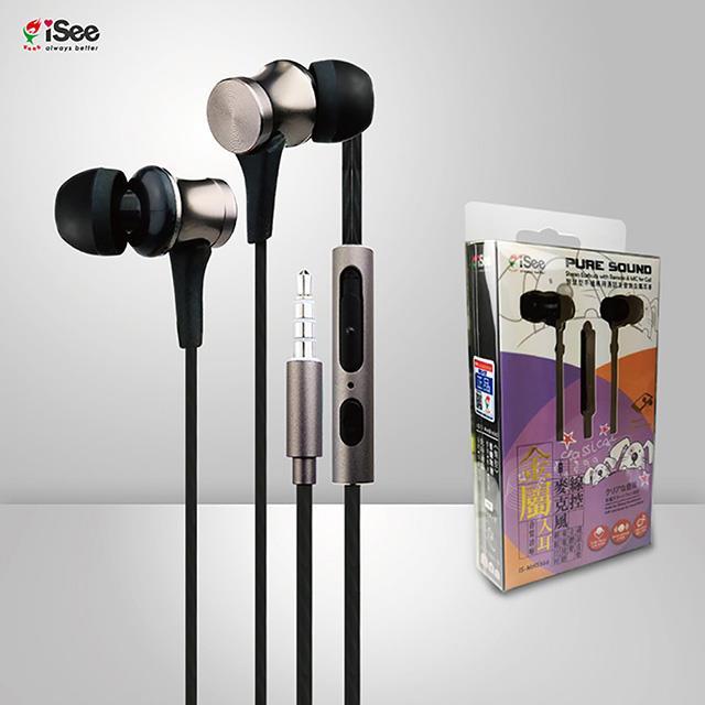 iSee 手機專用通話及音樂金屬耳麥-太空灰-IS-MHS566G