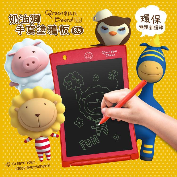 Green Board 限量 奶油獅8.5吋手寫塗鴉板-太陽紅