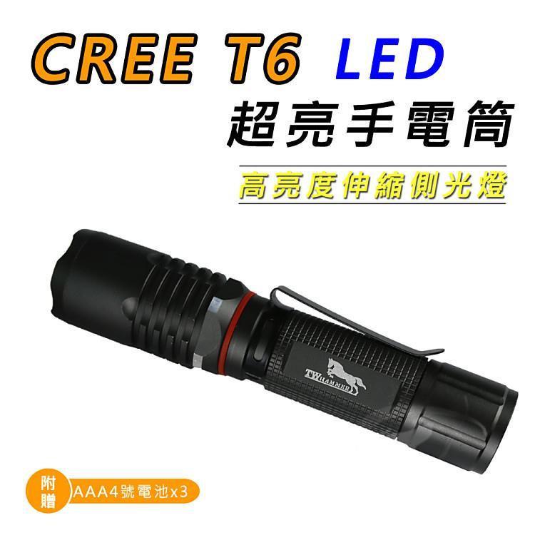 【Light RoundI光之圓】CREE T6 LED 超亮手電筒 高亮度伸縮側光燈CY-LR63