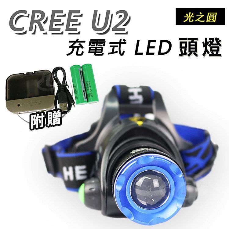 【Light RoundI光之圓】CREE U2 LED 充電式頭燈CY-LR1560