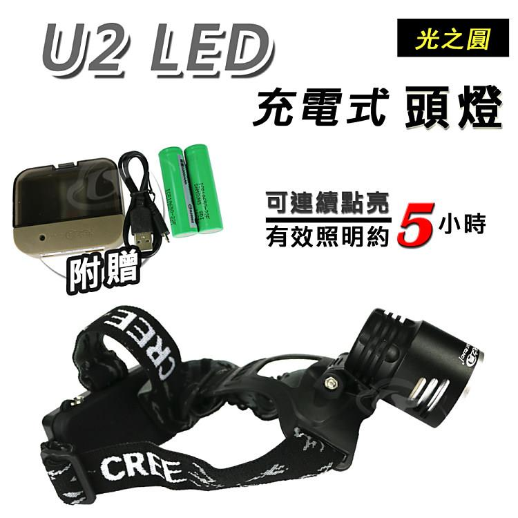 【Light RoundI光之圓】U2 LED 充電式頭燈 CY-LR1542