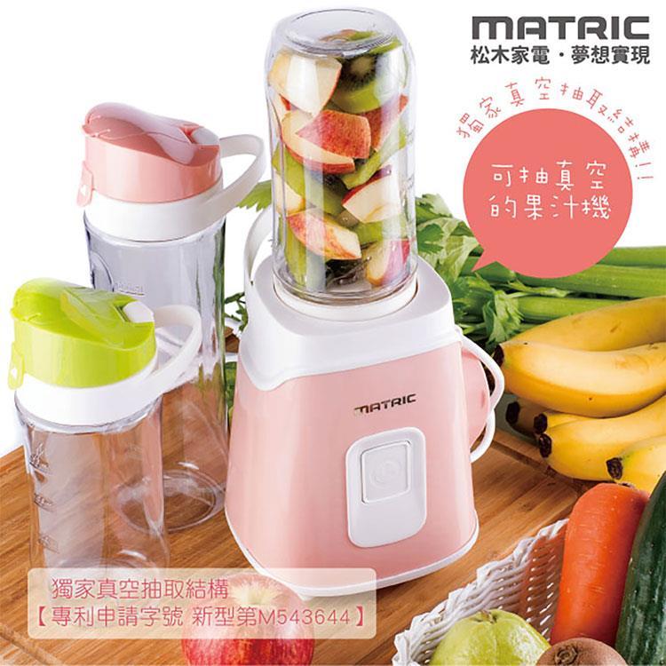 【松木家電MATRIC】-真空鮮活果汁機(雙杯組) MG-JB1006