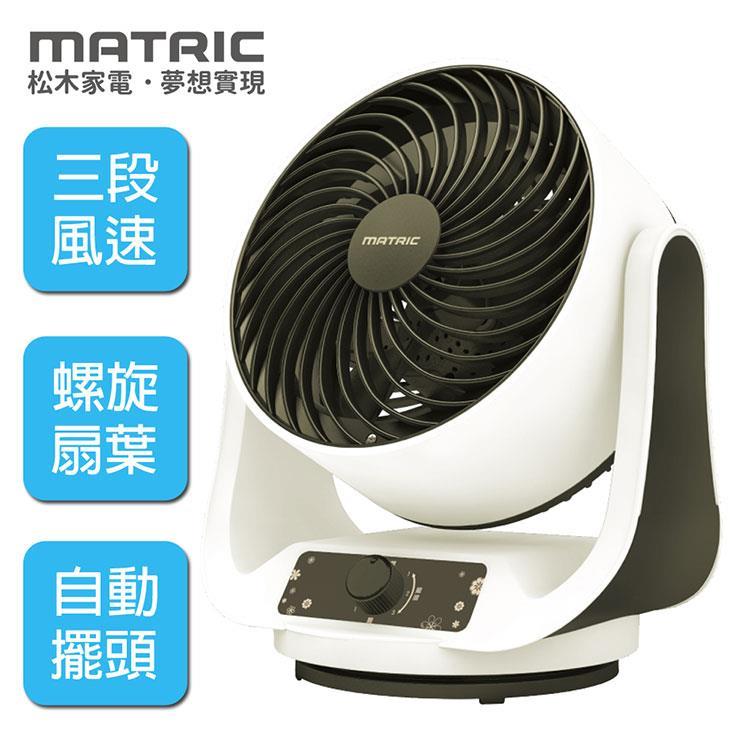 松木MATRIC-9吋強力對流循環扇MY-AF0901S