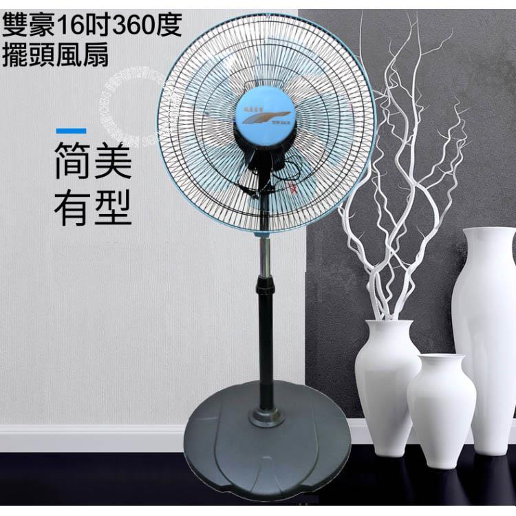 【雙豪】16吋360度擺頭風扇 (TH-1681)