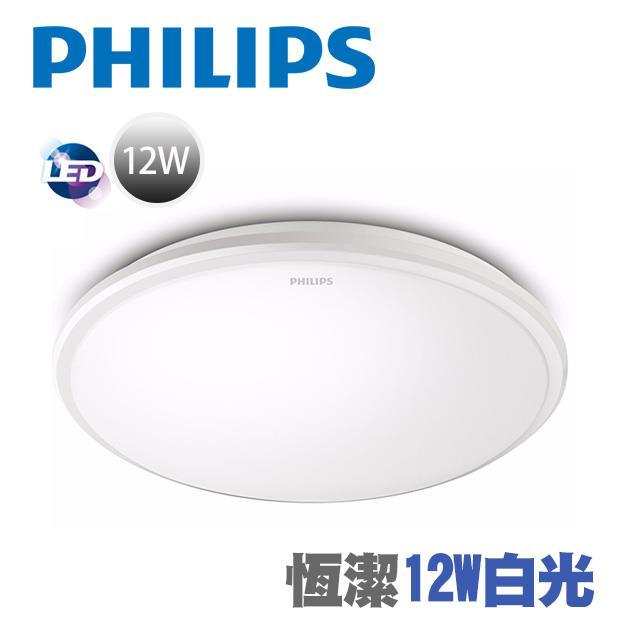 飛利浦 Philips 新一代 恒潔 LED 吸頂燈 12W 白光 (超薄平面) 31814