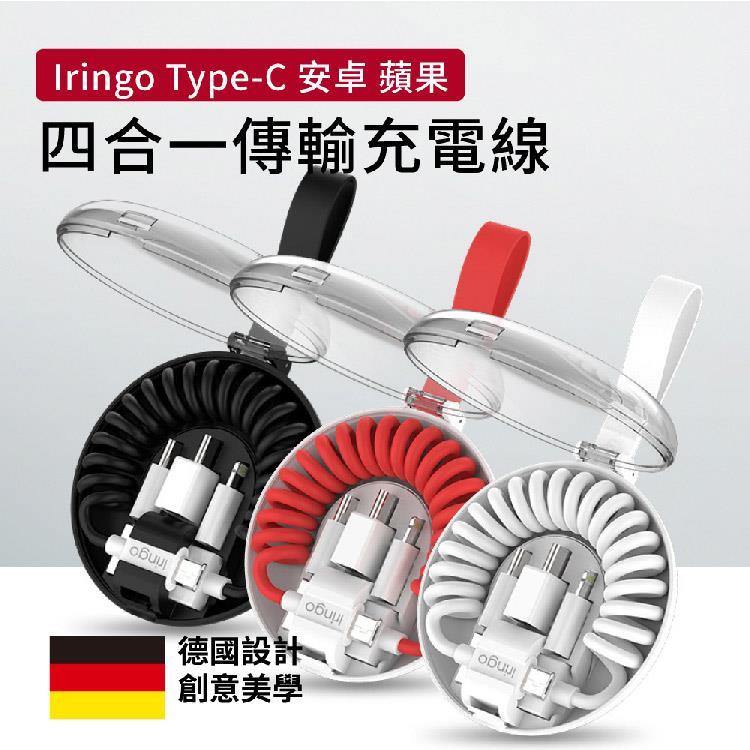 Iringo TYPE-C安卓蘋果四合一傳輸充電線