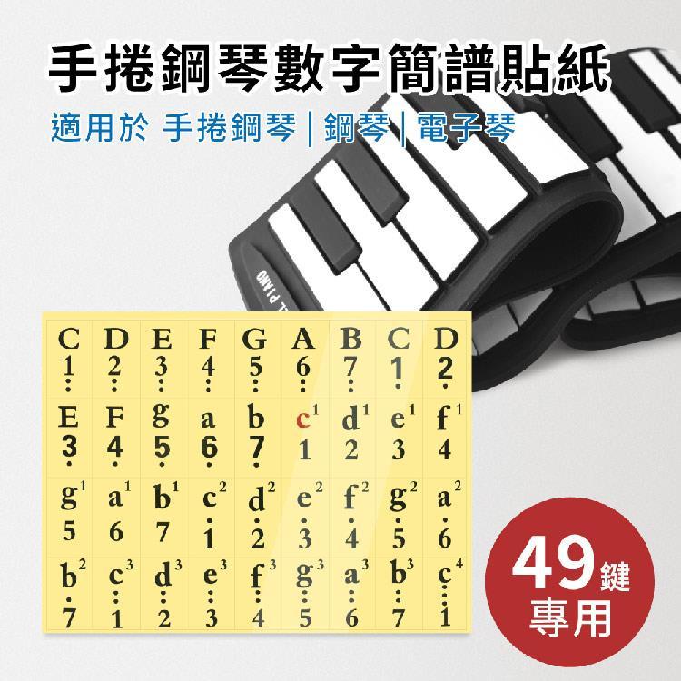 49鍵手捲鋼琴數字簡譜貼紙