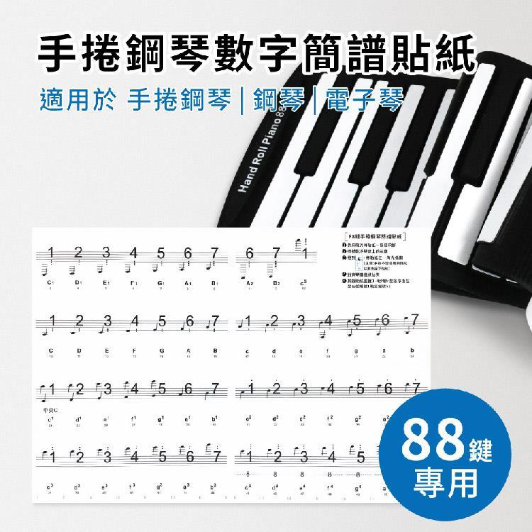 88鍵手捲鋼琴數字簡譜貼紙