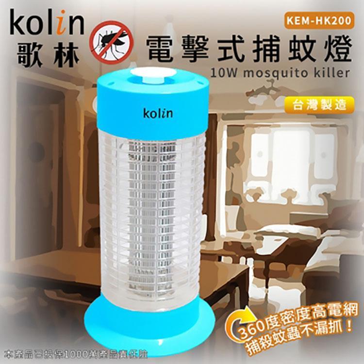 【Kolin歌林】電擊式捕蚊燈(KEM-HK200)