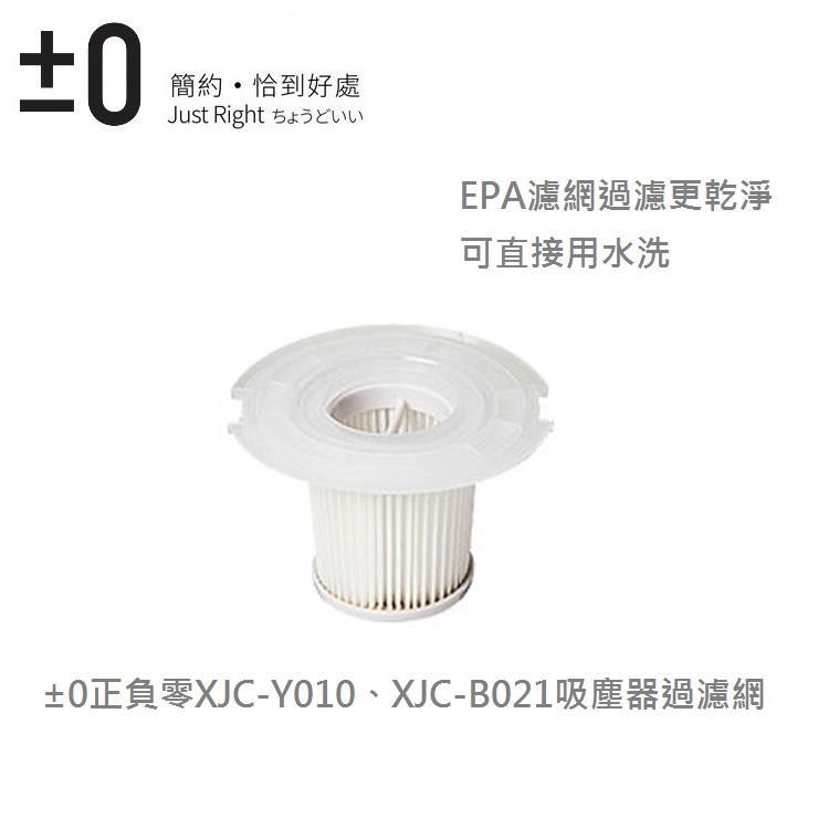 日本正負零±0吸塵器專用EPA過濾網(適用型號Y010、B021) XJF-Y010