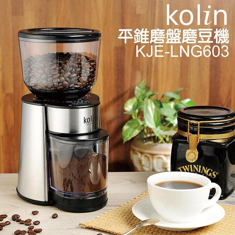 歌林Kolin-平盤式磨豆機 KJE-LNG603