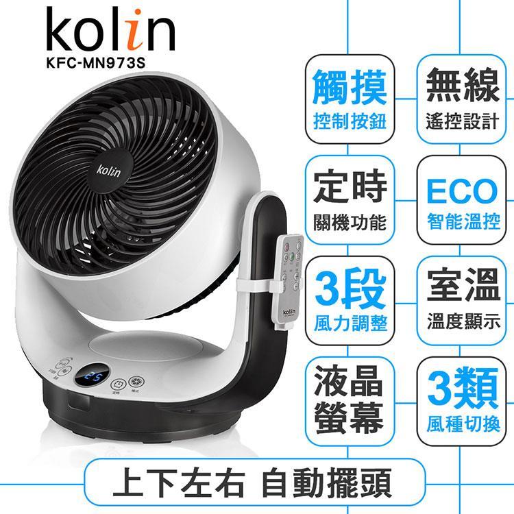 歌林Kolin-9吋3D擺頭遙控循環扇KFC-MN973S