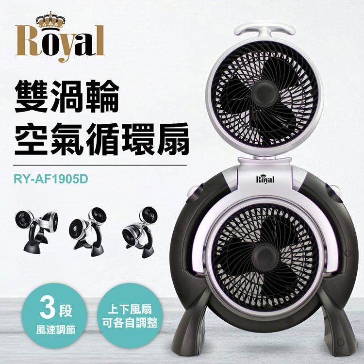 Royal-雙渦輪空氣循環扇RY-AF1905D