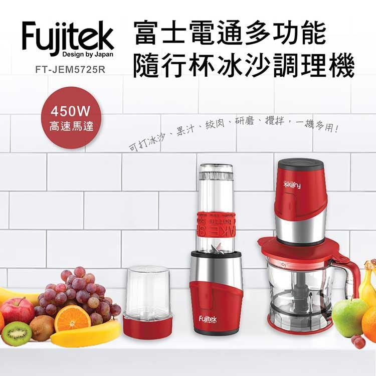富士電通Fujitek-多功能隨行杯冰沙調理機FT-JEM5725R
