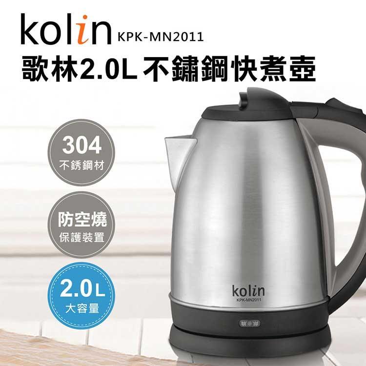 歌林Kolin-2.0L不銹鋼快煮壺KPK-MN2011