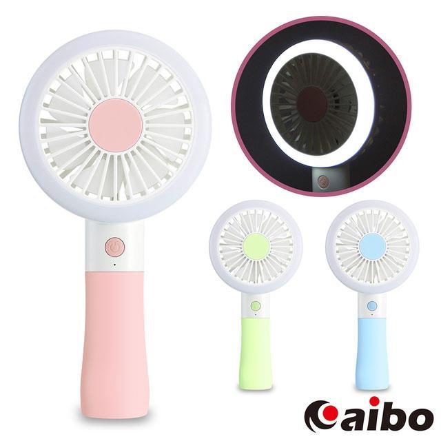 aibo 少女色系 LED補光燈 USB充電手持可調速風扇(FAN-46)