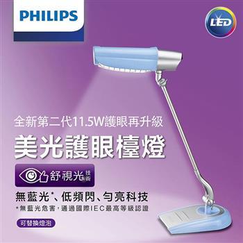 第二代【飛利浦 PHILIPS LIGHTING】美光廣角護眼LED檯燈 FDS980 (天空藍)