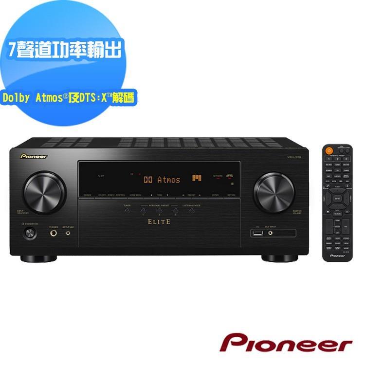 Pioneer先鋒 ELITE 7.2聲道 AV環繞擴大機VSX-LX104(B)+送原廠HDMI線