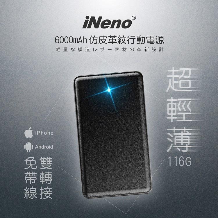 【日本iNeno】超薄名片型仿皮革免帶線行動電源6000mAh(附贈Apple轉接頭)-紳士黑