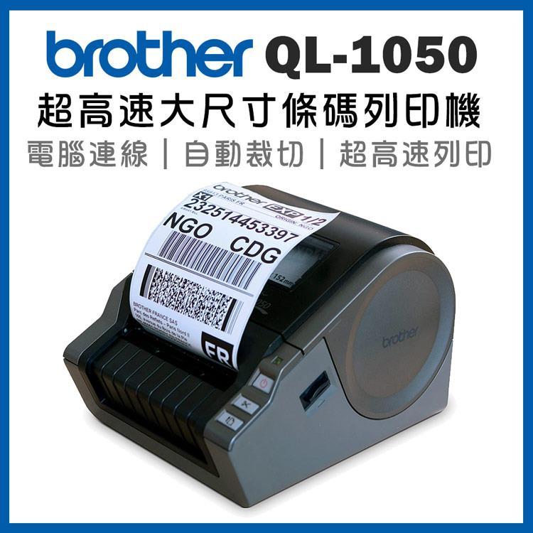 Brother QL-1050 超高速 大尺寸 條碼列印機