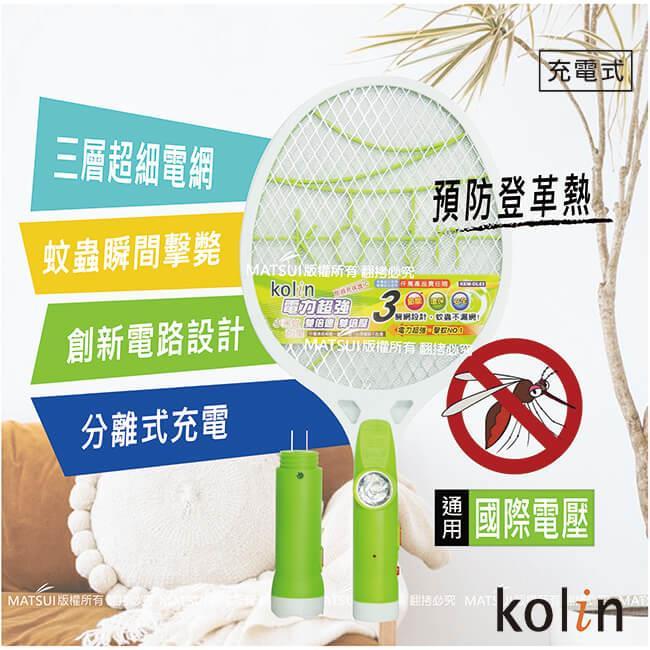 Kolin歌林 分離充電式 電蚊拍-綠 KEM-DL03