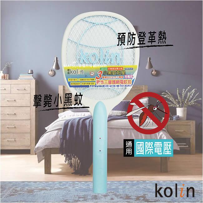 Kolin歌林 三層護網 充電式 電蚊拍 (藍/綠 顏色隨機) KEM-DL07