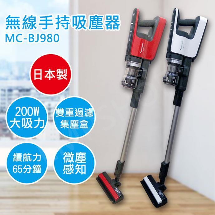 【國際牌Panasonic】日本製無線手持吸塵器 MC-BJ980