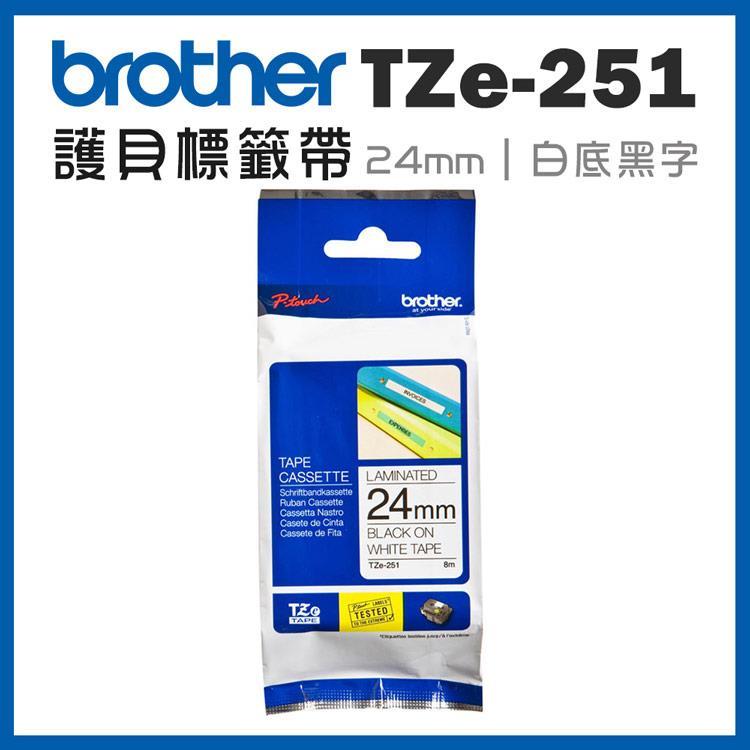 Brother TZe-251 護貝標籤帶 ( 24mm 白底黑字 )