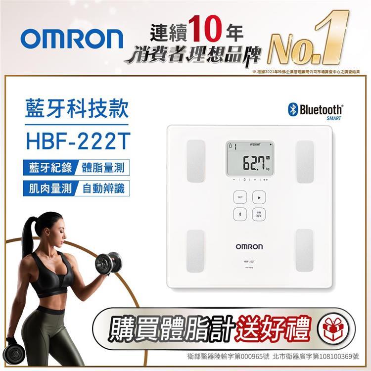 OMRON歐姆龍藍芽傳輸體重體脂計HBF-222T-白色※送雙層玻璃辦公杯