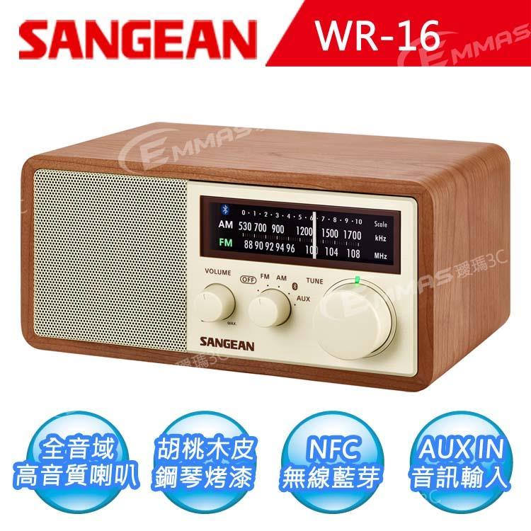 【山進SANGEAN】藍芽二波段復古式收音機 (WR-16)