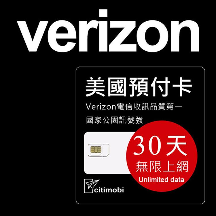 美國Verizon電信 - 30天高速無限上網預付卡