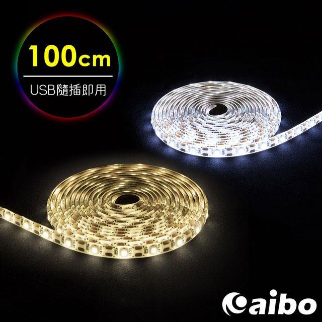aibo LIM3 USB多功能黏貼式 LED防水軟燈條-100cm