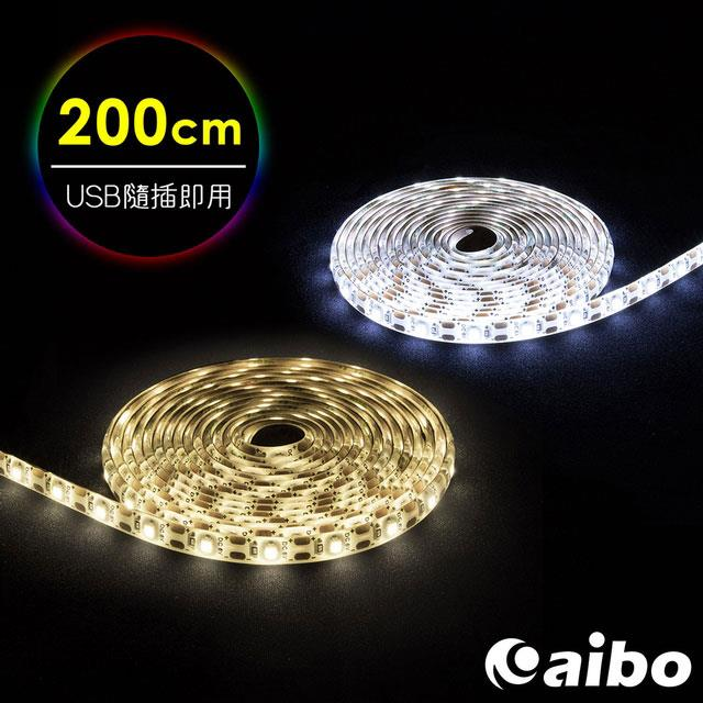 aibo LIM3 USB多功能黏貼式 LED防水軟燈條-200cm