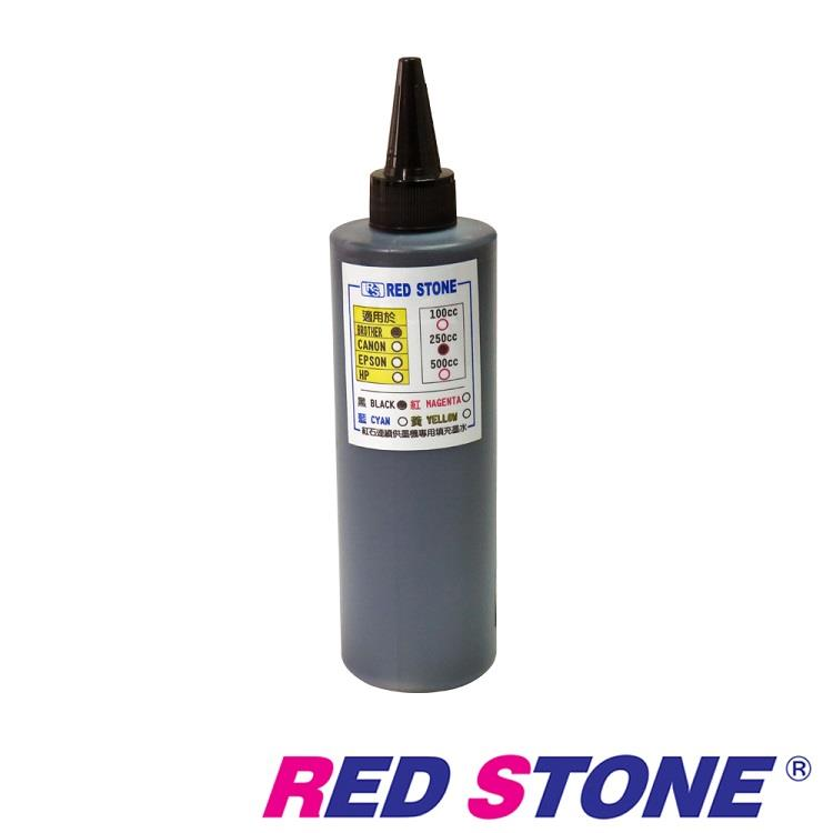 RED STONE for BROTHER連續供墨填充墨水250CC(黑色)