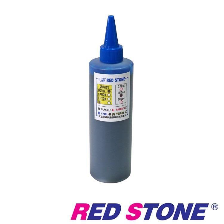 RED STONE for BROTHER連續供墨填充墨水250CC(藍色)