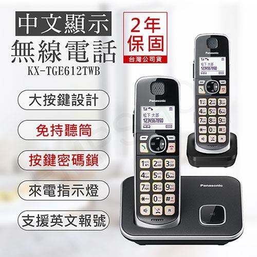 【國際牌PANASONIC】中文顯示大按鍵無線電話 KX-TGE612TWB