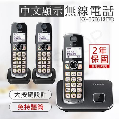 【國際牌PANASONIC】中文顯示大按鍵無線電話 KX-TGE613TWB