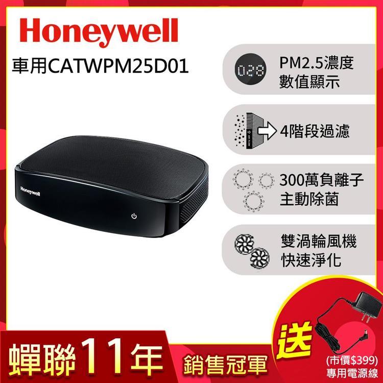 美國Honeywell-PM2.5顯示車用空氣清淨機CATWPM25D01