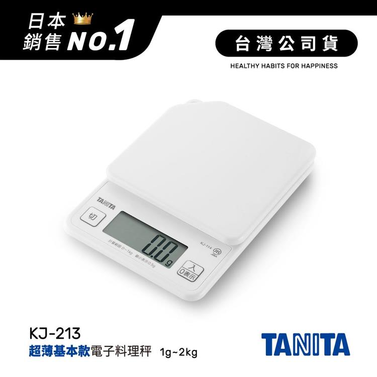 日本TANITA電子料理秤-超薄基本款(1克~2公斤) KJ213 (公司貨)-三色可選