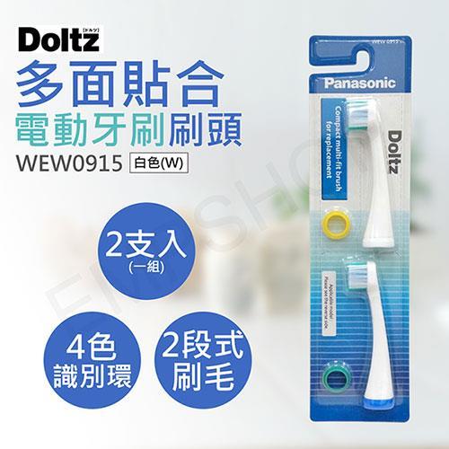 【國際牌Panasonic】多面貼合電動牙刷刷頭 WEW0915