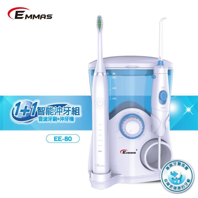 【EMMAS】1+1智能沖牙組(音波牙刷+沖牙機) EE-80