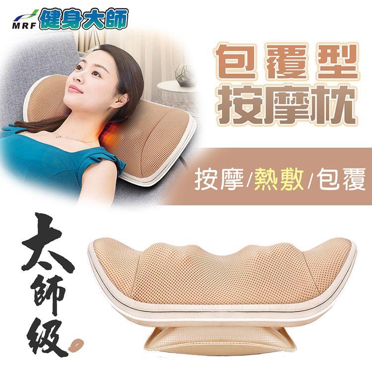 健身大師—10D包覆型氣囊按摩枕(10顆按摩滾輪)