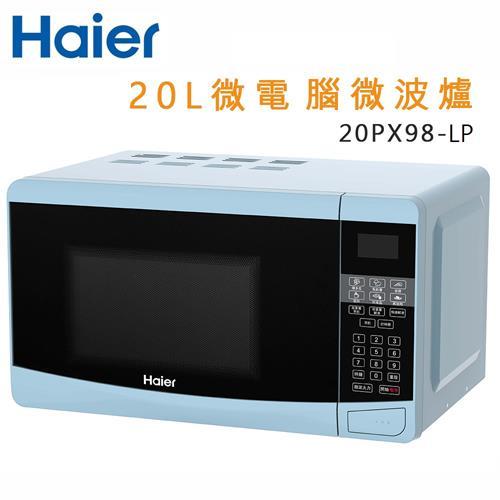HAIER海爾 20L 微電腦微波爐700W