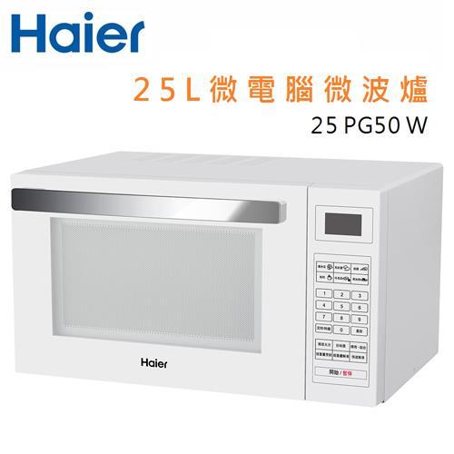 HAIER海爾25L微電腦燒烤微波爐